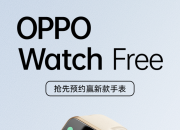 OPPO 、HONOR发布会  9月26日又扎堆了